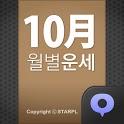 월별운세10월 icon
