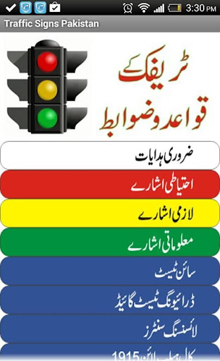 Traffic Signs Pakistan