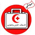 الاسعاف الاولي والطوارئ مجاني logo