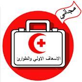 الاسعاف الاولي والطوارئ مجاني