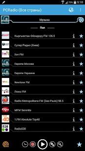 Internet radio- screenshot thumbnail