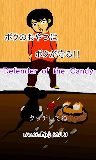 後衛的糖果