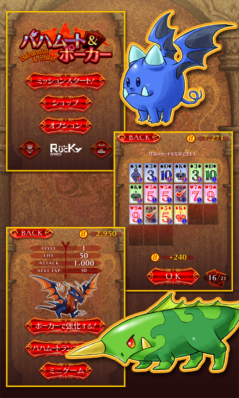 Bahamut & Poker- screenshot
