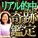 的中【禁】奇跡鑑定 icon