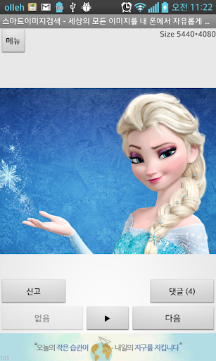 구글 스마트 이미지 검색 : 겨울왕국 엘사 검색