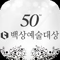 백상예술대상 인기투표 icon