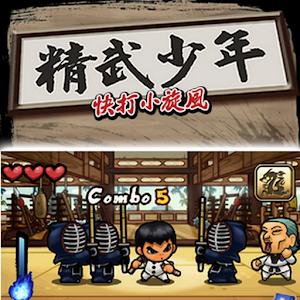 精武少年-快打小旋風 街機 App Store-愛順發玩APP