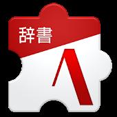 アニメ辞書(2013年版)