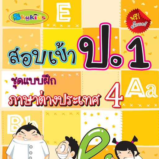 สอบเข้าป.1 ภาษาต่างประเทศ4