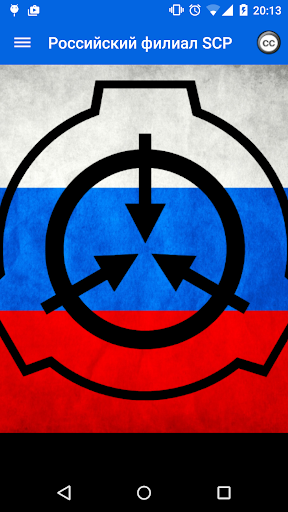 SCP Foundation Россия