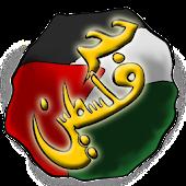 حجر فلسطين - لعبة الاسئلة