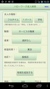 ハローワーク求人検索- スクリーンショットのサムネイル
