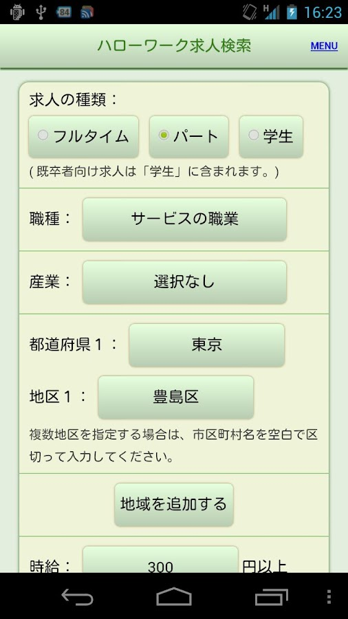 ハローワーク求人検索- スクリーンショット