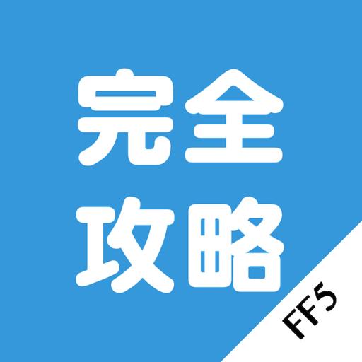 FF5攻略 娛樂 App LOGO-APP試玩