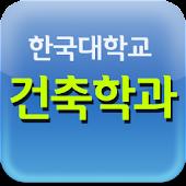한국대학교 건축학과