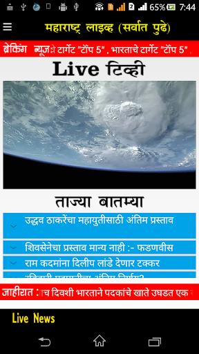 Maharashtra Live