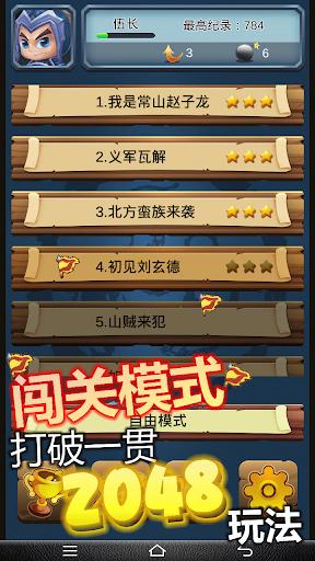 2048赵云传