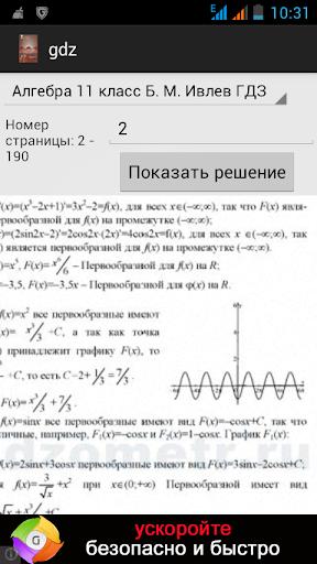 ГДЗ Алгебра 11 класс Б.М.Ивлев