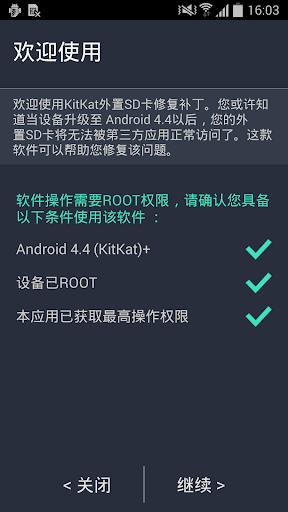 安卓4.4外置SD補丁