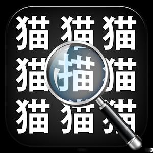 漢字タッチ -漢字間違い探し- for PC and MAC