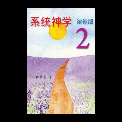 系统神学 浓缩版 2(简) 書籍 LOGO-玩APPs