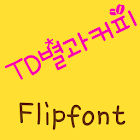 TDStarCoffee  Korean Flipfont icon