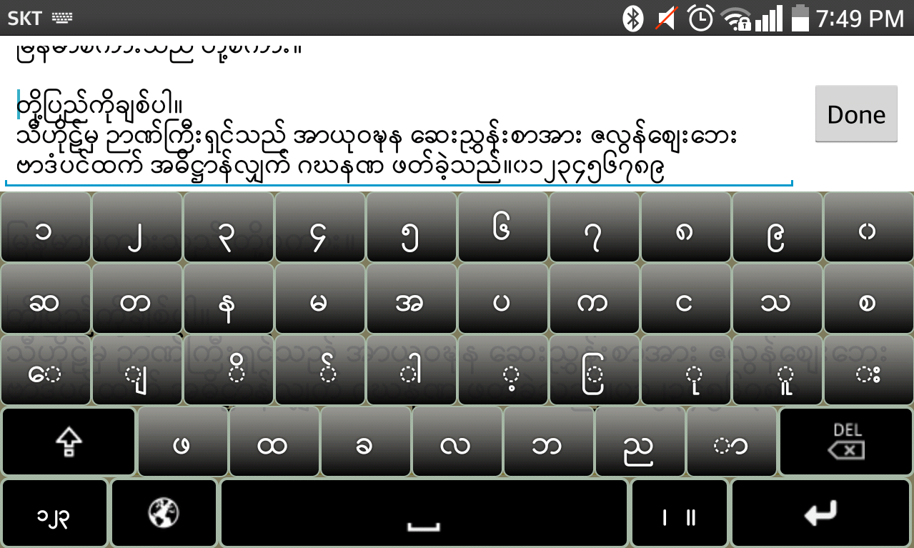 Mua Keyboard ဗေ ကီးဘုတ် Android Apps On Google Play