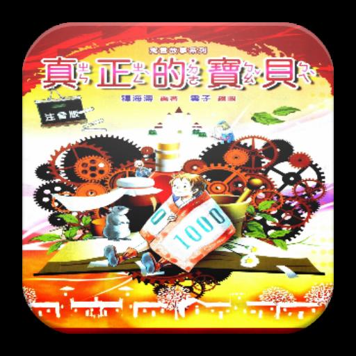 真正的寶貝 (L075 中華印經協會.台灣生命電視台) 教育 App Store-愛順發玩APP