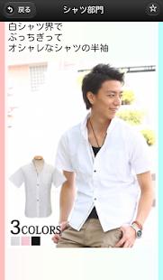 玩購物App|夏のモテ服2014メンズランキング免費|APP試玩