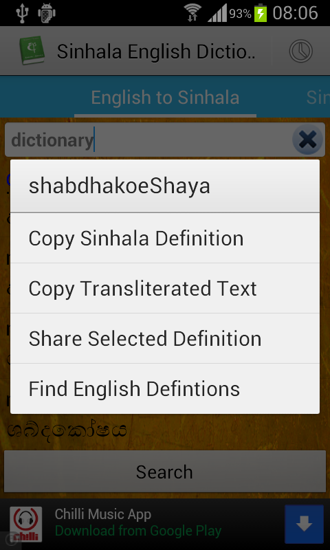 Sinhala Dictionary Offline - screenshot