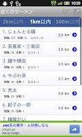 Screenshot of 近くのラーメン(e-shops ローカル)