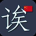 CHINA ALPHABET EXERCISE NOTE icon
