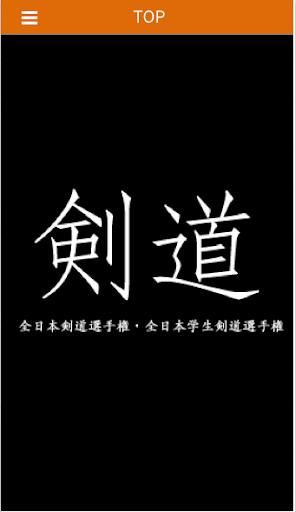 剣道選手権動画