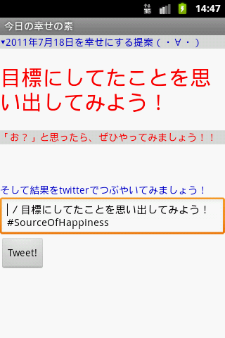 幸せの素- screenshot