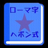 【無料】ローマ字ヘボン式アプリ:一覧表で覚えよう(男子用)