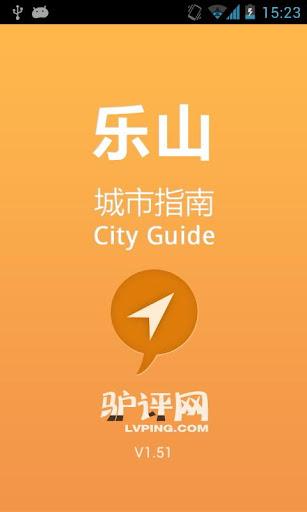 乐山城市指南