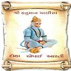 Hanumaan Chalisha- Gujarati icon