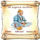 Hanumaan Chalisha- Gujarati