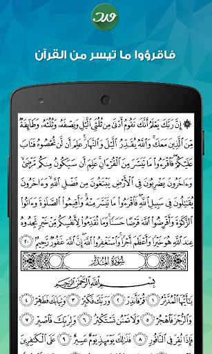 الوِرد القرآني
