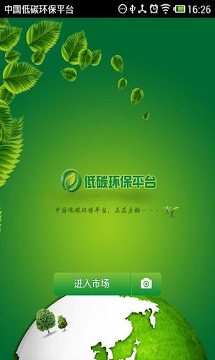 中国低碳环保平台