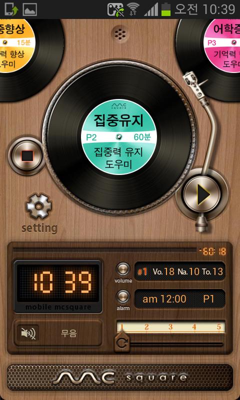 엠씨스퀘어 스터디- 학습력 집중력 향상(브레인 케어) - screenshot