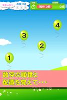 Screenshot of 【ゲームで脳を育てる!!】育脳!瞬間テスト