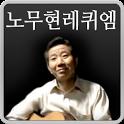 노무현을 위한 레퀴엠 icon