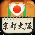 愛旅足跡 大阪京都篇 icon