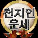 [운세] 천지인궁합 logo