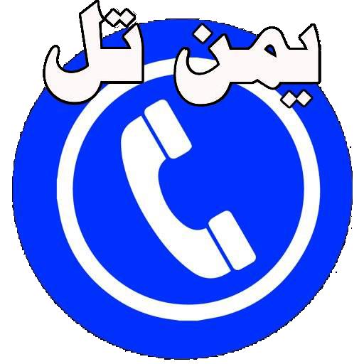 دليل الجوال اليمني يمن تل