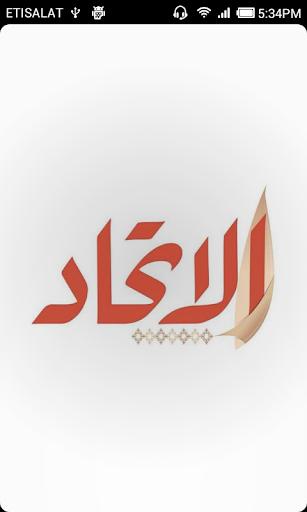 Alittihad UAE Newspaper