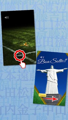免費下載個人化APP|ブラジルワールドカップをより楽しむ スマホ画面アプリ app開箱文|APP開箱王