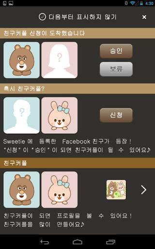 玩免費社交APP|下載커플 전용 어플 sweetie app不用錢|硬是要APP