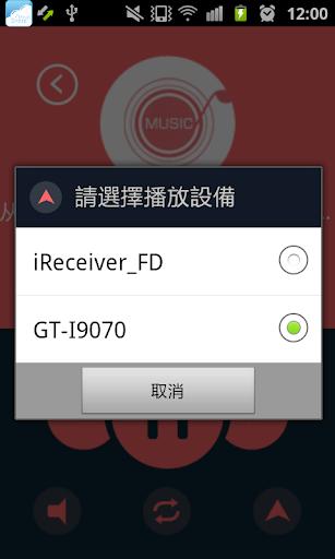 【免費音樂App】AirMobi-APP點子